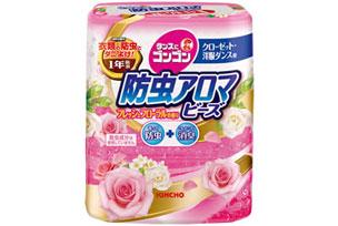 gongon-aroma-bead