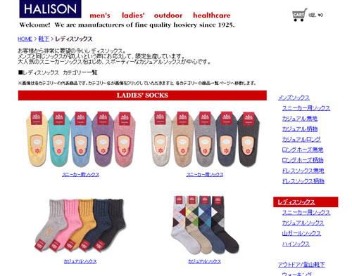 halison-socks-brand