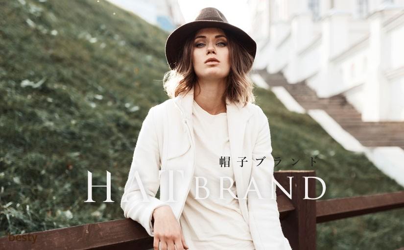 【帽子ブランド】お洒落女子は小物から!ハットのおすすめブランド