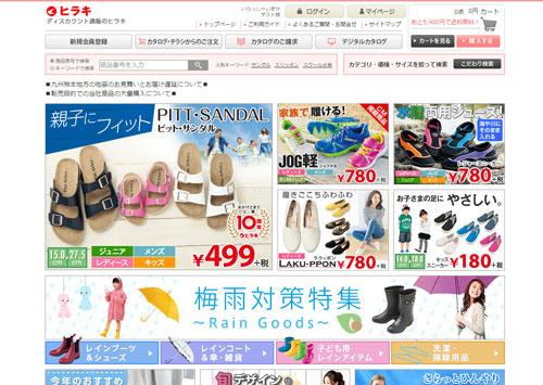hiraki-smallsize-shoes