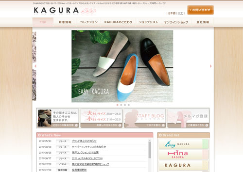 kagura-smallsize-shoes