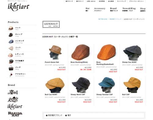 leder-hut-hat