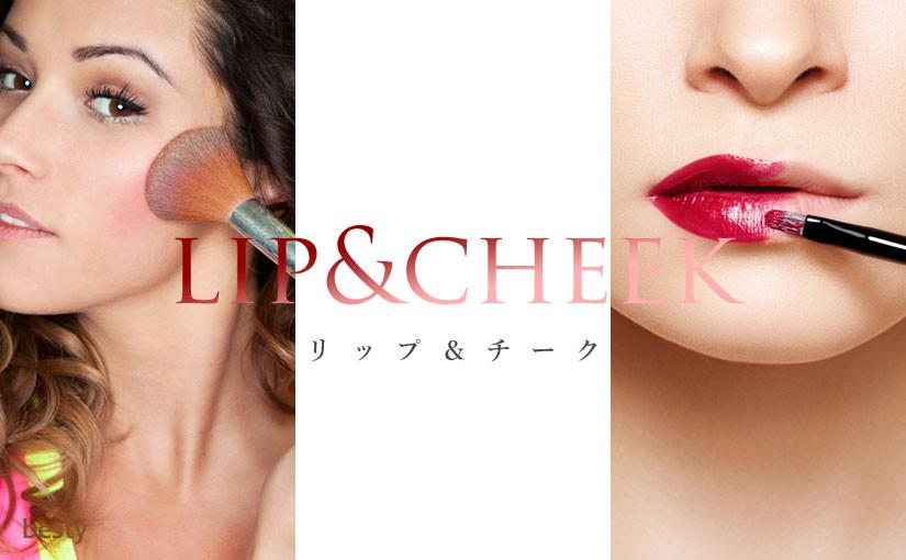 lip-and-cheek
