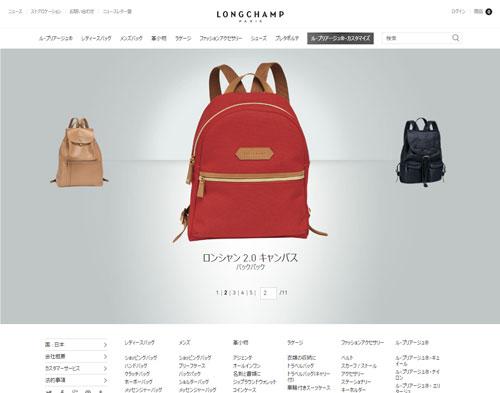 longchamp-rucksack-brand