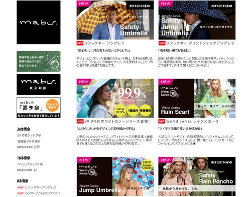 mabu-umbrella-brand