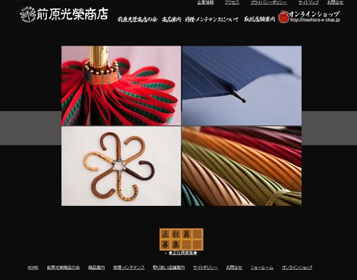 maehara-umbrella-brand