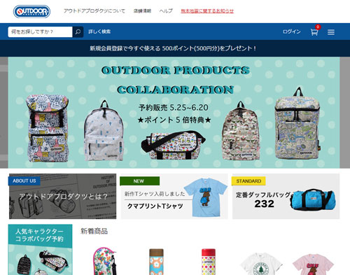 outdoorproducts-rucksack-brand