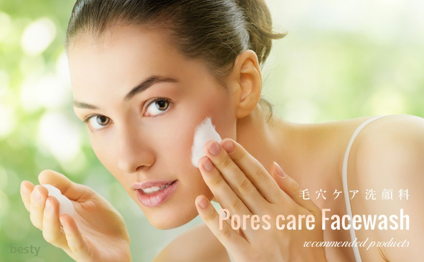 pore-care-face-wash