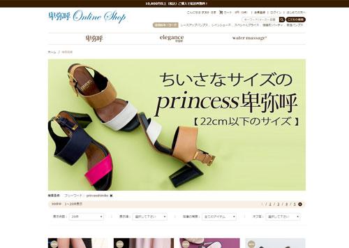 princesshimiko