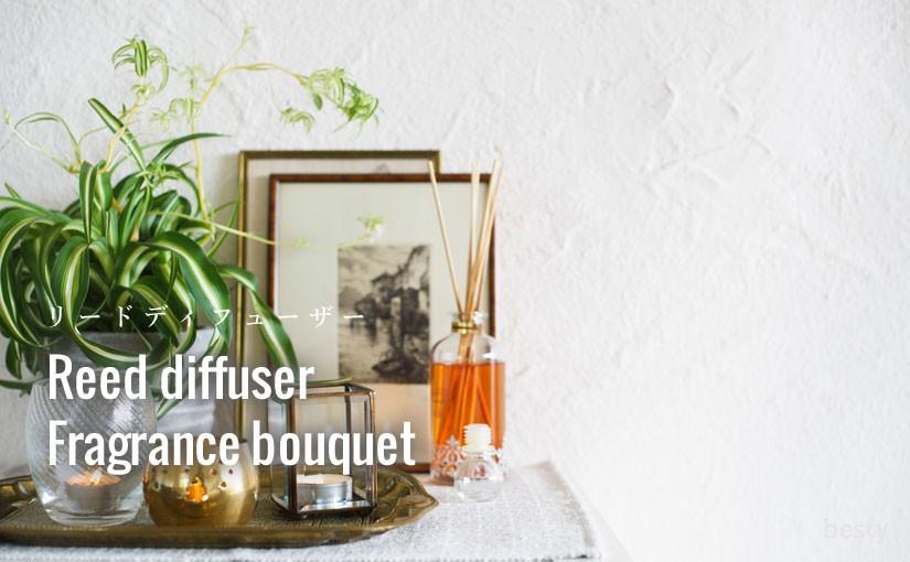 【リードディフューザー】上質な香りを部屋に!おすすめのリードフレグランス12選