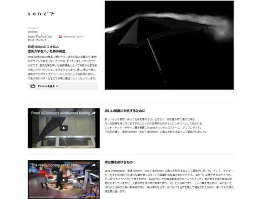 senz-umbrella-brand