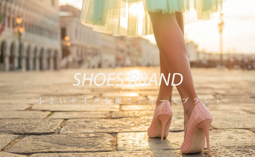 smallsize-shoes-brand