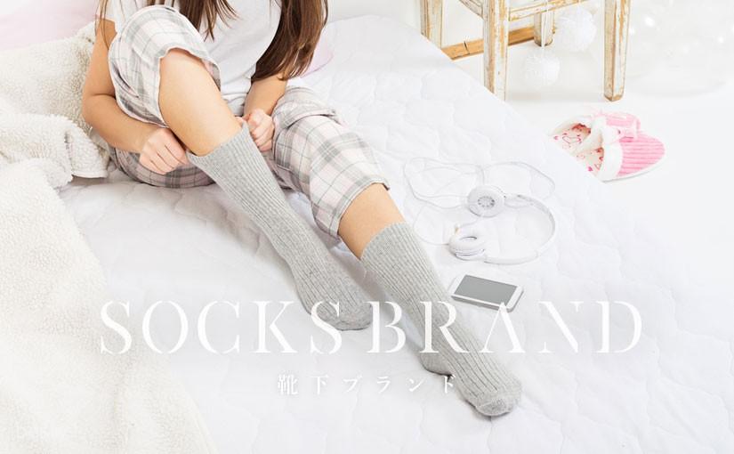 socks-brand