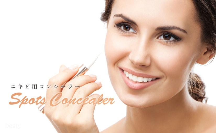 spots-concealer
