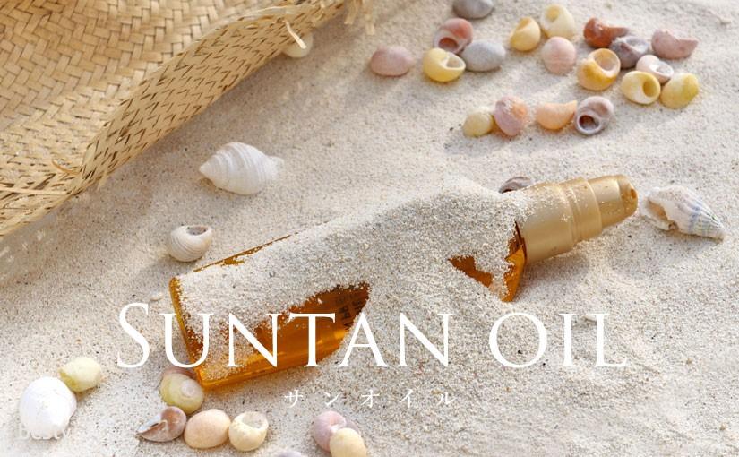 【サンオイル】健康的な小麦肌!おすすめの日焼け用オイル12選