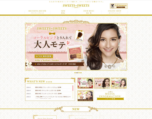 sweets-sweets-gift-cosmetics-brand