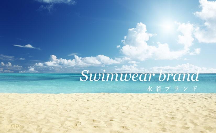 swimwear-brand