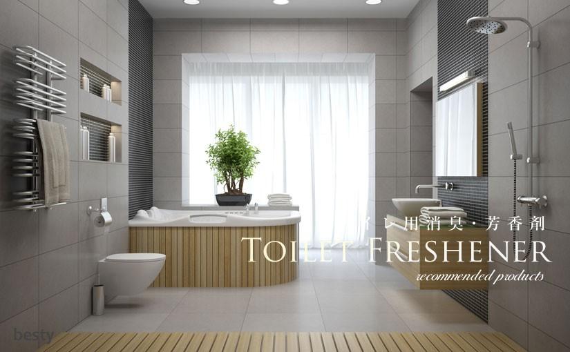 【トイレ芳香剤】お手洗いをより快適にするトイレ用置き型消臭・芳香剤のオススメ12選