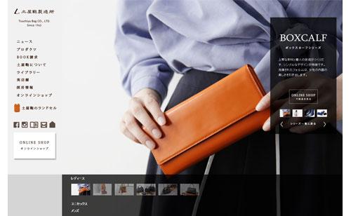 tsuchiya-wallet