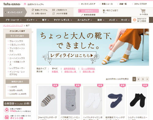 tutuanna-socks-brand