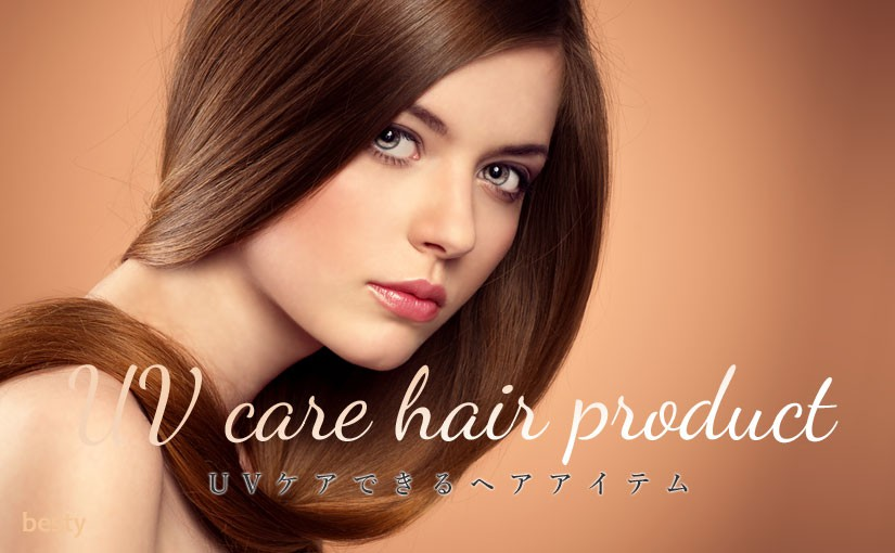 uv-care-hair-product