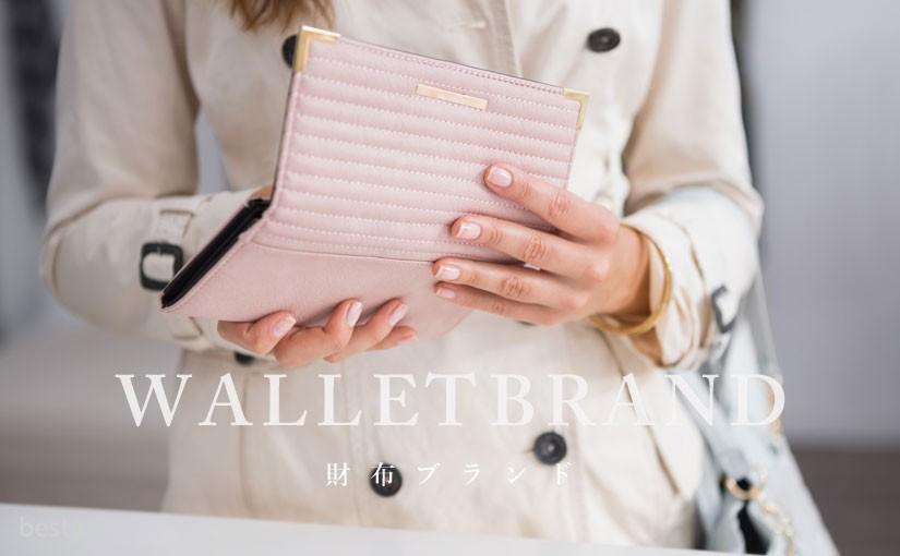 【財布ブランド】女子におすすめのレディースウォレットブランド20選