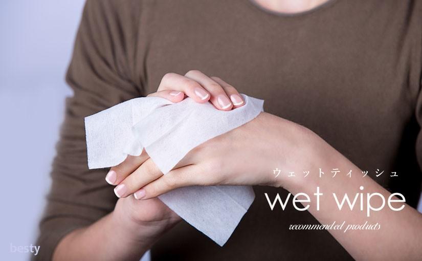 【ウェットティッシュ】手や口元を清潔に保つ!おすすめ10選