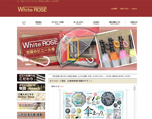 whiterose-umbrella-brand