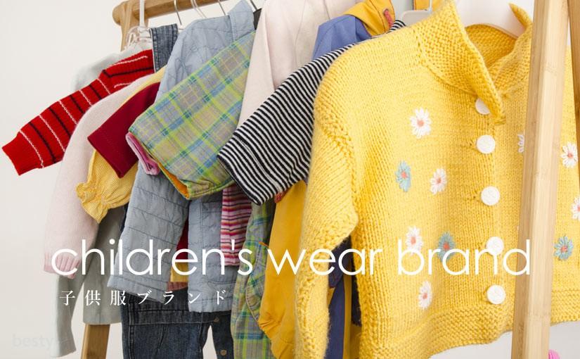 「子供服ブランド」お洒落で可愛らしいキッズ服のブランド紹介