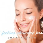 cool-skincare-item