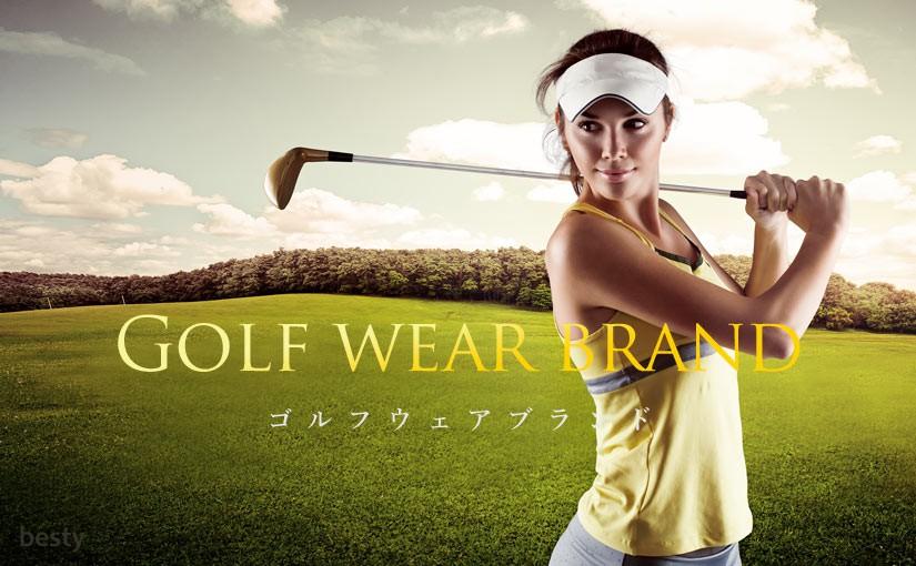 【人気ゴルフウェア】女性にオススメなゴルフウェアブランド(レディース)特集