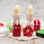 high-grade-lip-balm