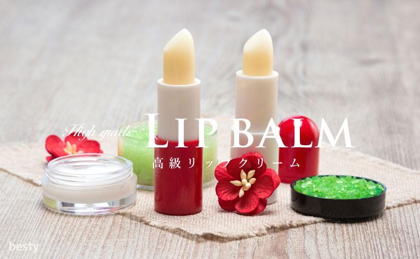 【高級リップクリーム】最上級の唇ケア!おすすめのリップバーム8選