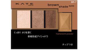 kate-brown-shade-eyes