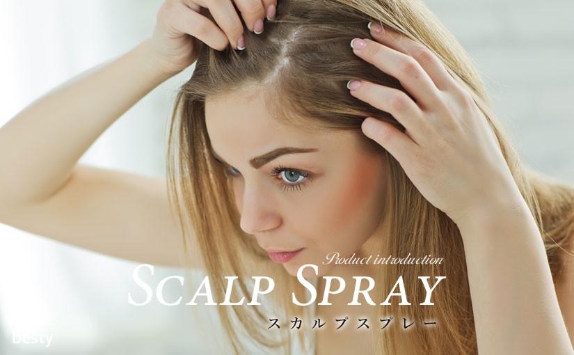 【スカルプスプレー】健康な頭皮と美髪の為に!女性にオススメなヘアトニックスプレー10選