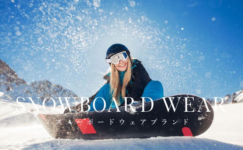 【スノーボードウェア】機能性も良くてお洒落 ! レディースもあるオススメのブランドをご紹介