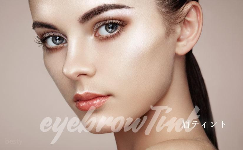【眉ティント】塗って剥がすだけで色づく長時間眉メイク!今人気のアイブロウティント特集
