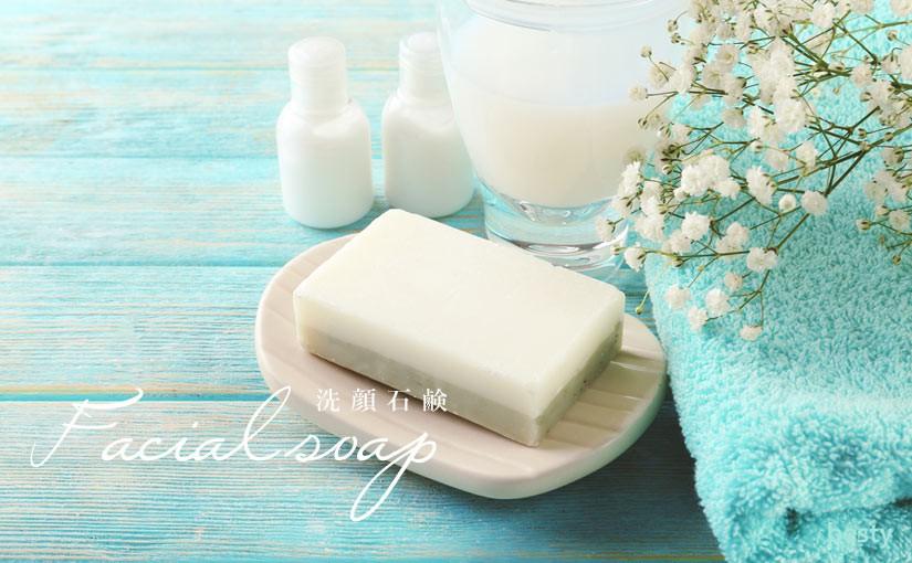 【洗顔石鹸】より上質な洗い心地の為に!オススメな洗顔用石鹸(固形)をご紹介