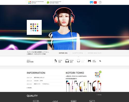 kotori-headphone