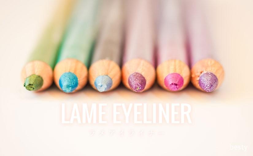 【ラメアイライナー】目元に煌めきを与える人気のラメライナーをご紹介