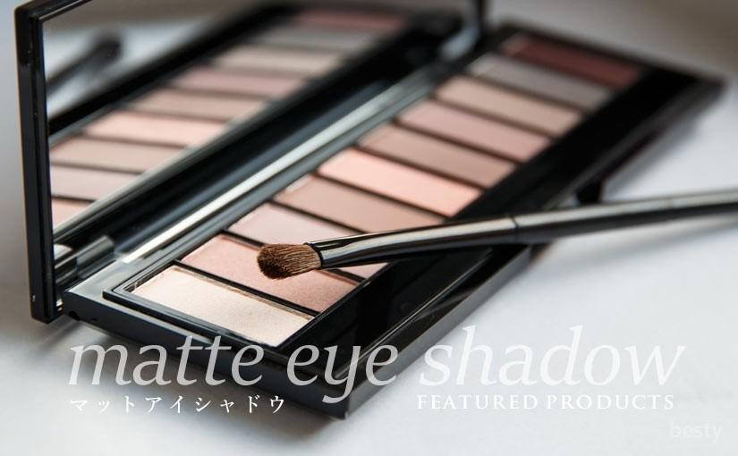 matte-eye-shadow