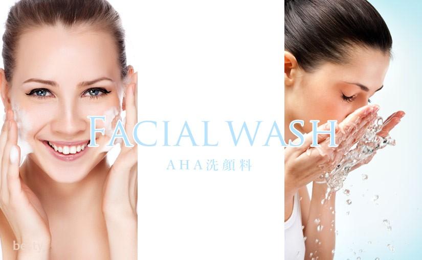 「AHA洗顔」毎朝のお手入れで皮脂や角質を除去!くすみ改善にもオススメなフルーツ酸入り洗顔料