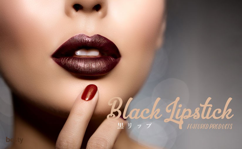 「黒リップ」モード感のあるクールな印象の唇メイク!唇を黒く色付ける口紅・グロス特集