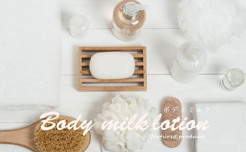 「ボディミルク」潤い力とさらっと感を両立!ボディ用保湿ミルク 7選