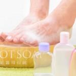 foot-soap