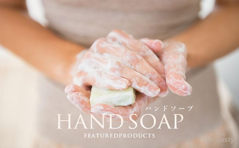 「ハンドソープ」手肌を清潔に保つ!オススメの手洗い用石鹸 8選