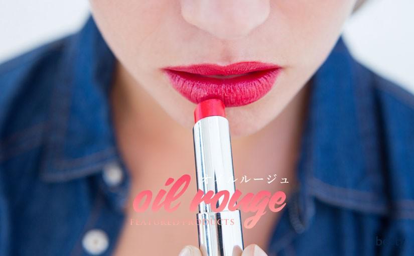 【オイルルージュ】プルプルな唇の為のケアとメイクを同時に!おすすめ7選