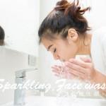 sparkling-face-wash