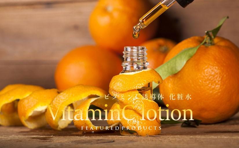 【ビタミンC化粧水】様々な肌ストレスに対応!ニキビや毛穴が気になる方にもオススメなビタミンC誘導体配合の化粧水