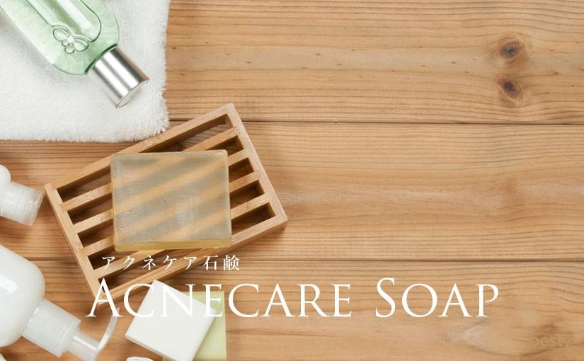 【アクネケア石鹸】しつこいニキビを洗顔で予防!おすすめの固形石鹸6選